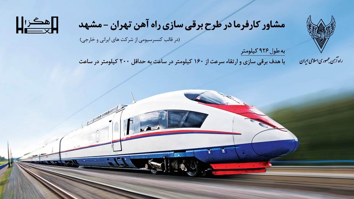 Electrification Tehran- Mashhad Railway